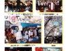 武蔵野イベント(2)(イースターコンサート、バザーほか)