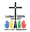 マルティンルター宗教改革500年