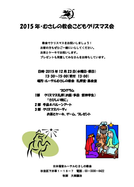 2015-kodomo-christmas