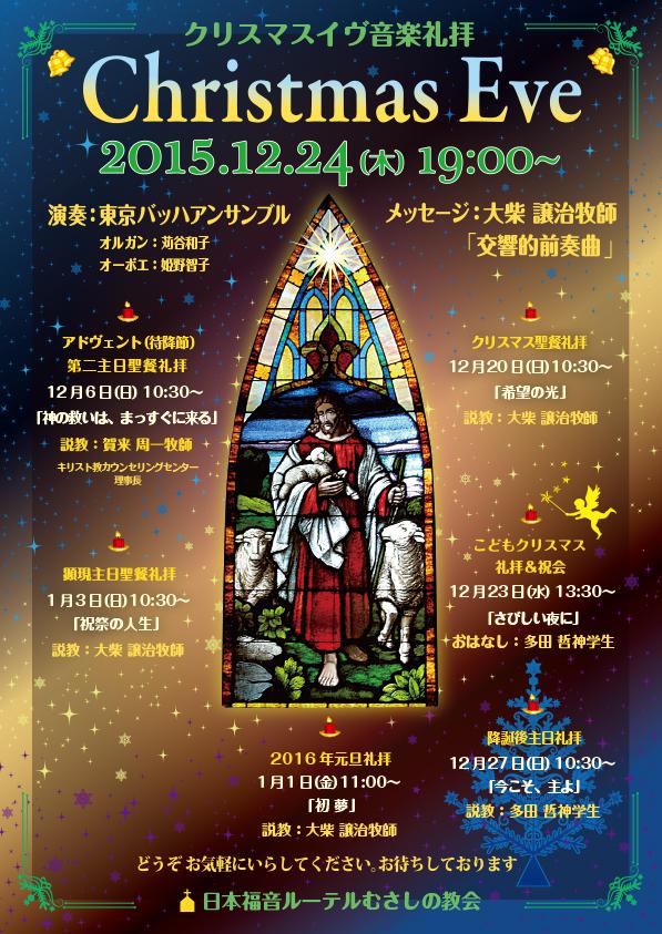2015christmas-omote