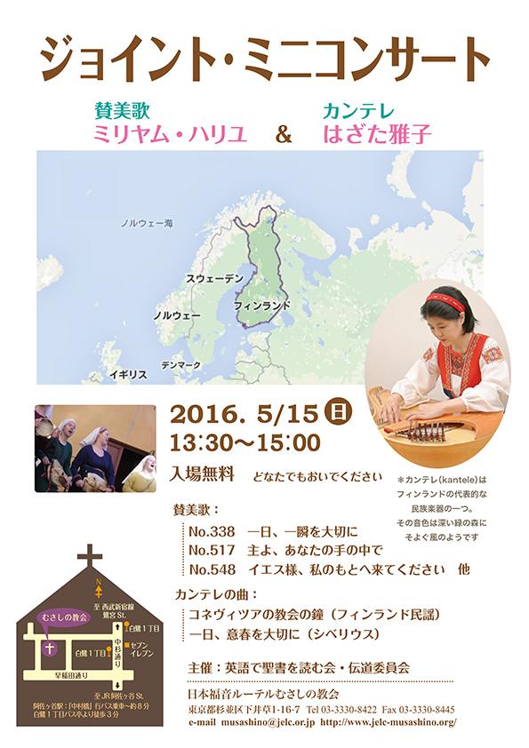 2016-5-15-concert