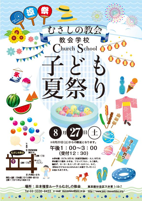 CS_summer_festa2016-02
