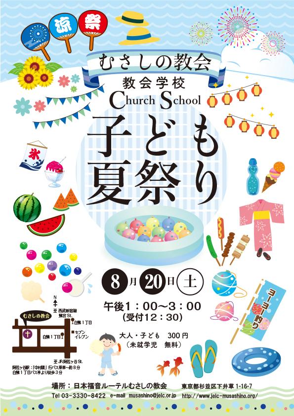 CS_summer_festa2016