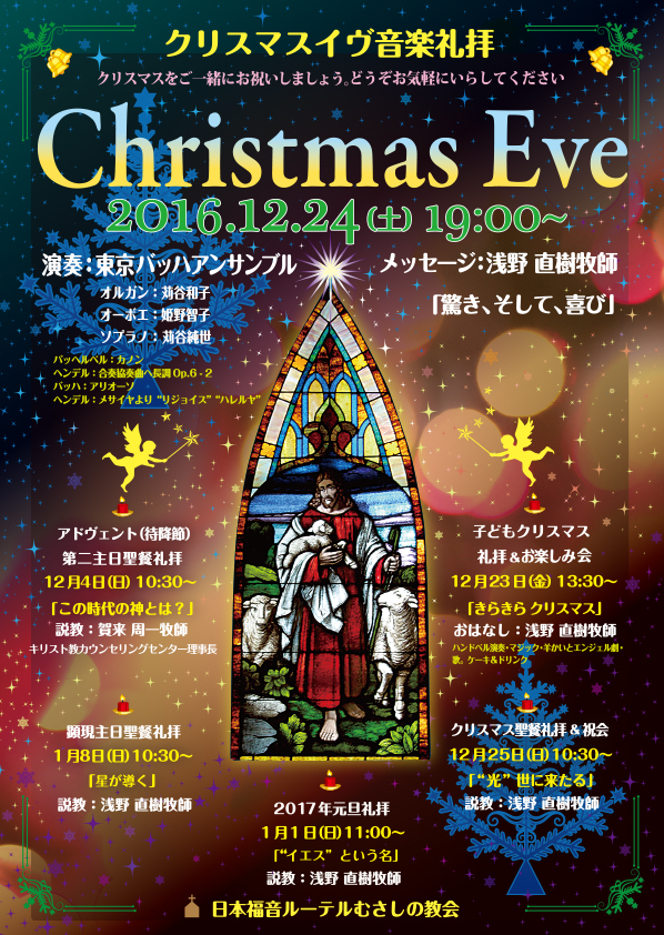 christmaseve2016-omote