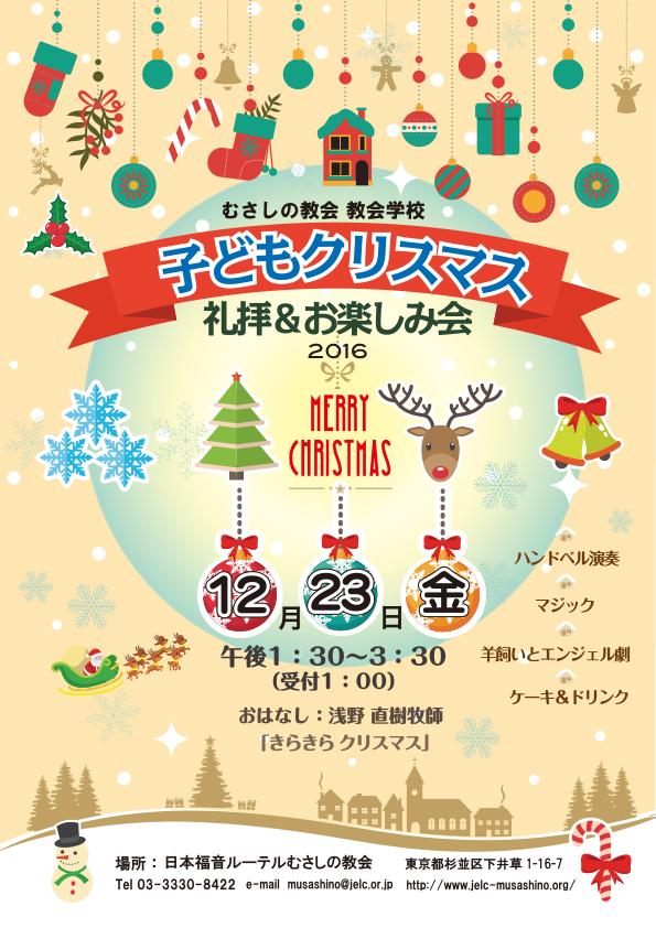 cs2016-christmas